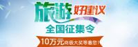 十万大奖寻找 中国最有价值旅游建议