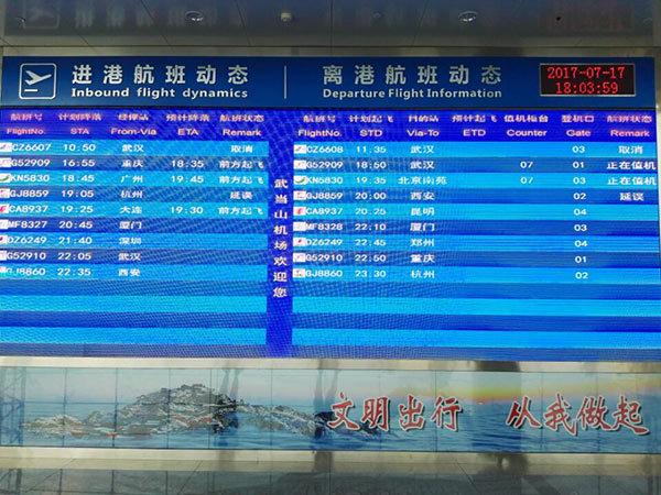 十堰广电快讯(记者 李辰)由深圳飞往武当山机场的DZ6249次进港航班由于流量控制出现延误。同时由于前序航班的延误导致由武当山飞往郑州的DZ6249次出港航班也出现延误,具体起飞时间待定。 由广州飞往武当山机场的KN5830次进港航班由于其他天气原因出现延误,而由杭州飞往武当山机场的GJ8859次航班因为前序航班延误也出现延误。同时对从武当山机场飞往北京南苑的KN5830 次出港航班以及飞往西安的GJ8859次出港航班造成影响,具体起飞时间待定。 请接送旅客的朋友耐心等候。如有需要可以致电武当山机场服务热