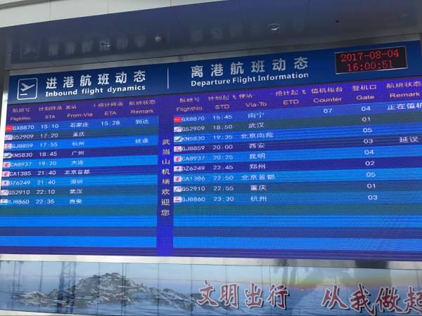 注意!武当山机场一航班因流量控制出现延误