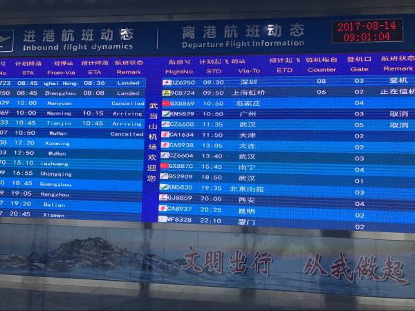 00由北京南苑飞抵武当山机场并计划于10:50飞往广州的kn5829次航班