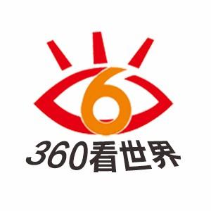 360看世界