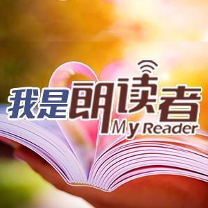 我是朗读者