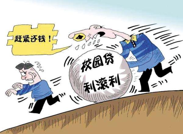 """""""不良校园贷款的套路太深了""""汉江师院辅导员揭网贷危害成网红"""