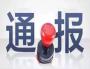 张湾区纪委通报10起违反防疫工作纪律、履责不力典型问题