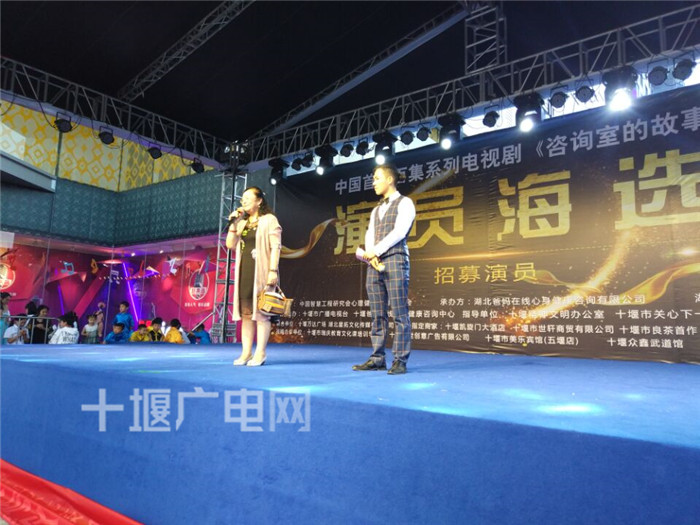 电视剧《咨询室的故事》第二轮演员海选在十堰万达广场举行