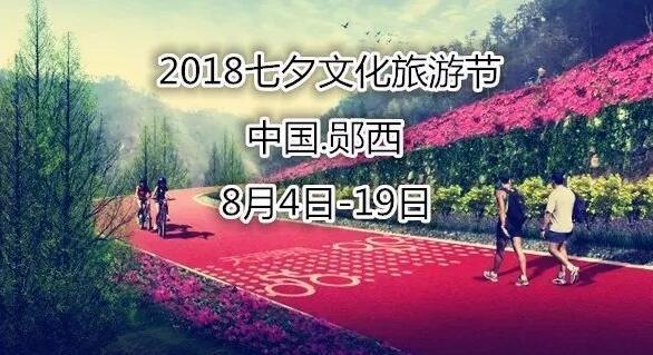 马拉松七夕节海报