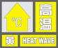 十堰市气象台发布高温黄色预警 未来一周部分地区达37℃以上