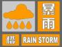 暴雨橙色预警!未来3小时郧西西部有50毫米以上降水