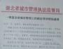 一季度湖北省城市管理工作暗访排名 十堰列第三
