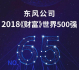 2018年《财富》世界500强出炉 东风汽车集团居第65位