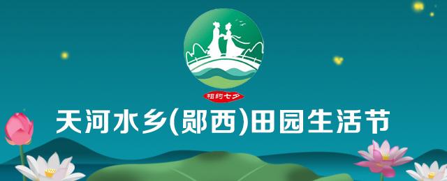相约七夕天河水乡(郧西)田园生活节专题头图