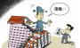 """浙江36名官员欠账3亿多元 """"官赖""""和普通老赖有何不同?"""