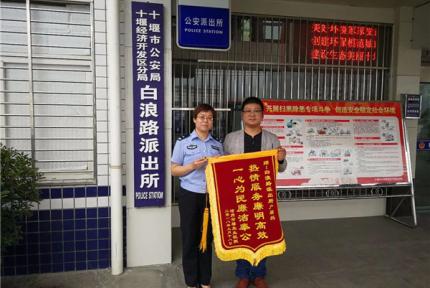 中秋节,从河北沧州寄来快递'告白'十堰民警