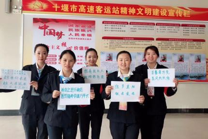 十堰高速客運站:手寫祝福語慶祝重陽節