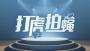 鹤峰县县长胡平江、仙桃市委统战部原副部长彭强光接受审查调查