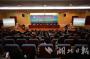 2018湖北青年学者论坛在十堰举行