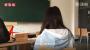 女大学生举报父母传销:我愿意他们坐牢 洗清自己的罪过