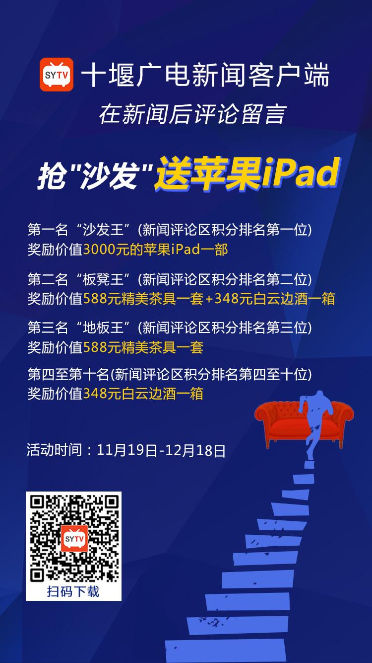 """十堰广电新闻客户端""""抢沙发-送Ipad活动海报改"""