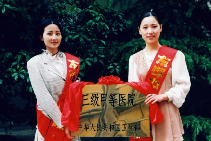 今天,国药东风总医院91岁了