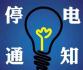 12月18日至20日,大川、贺家沟等片区将停电检修