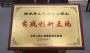 """重磅!十堰荣获第二批国家""""两山""""实践创新基地奖牌"""