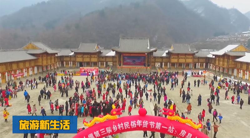 十堰广电庆祝改革开放40年大直播活动22日走进房县