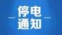 29日至30日,苏州路、朝阳中路等片区将停电检修