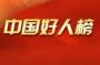 """""""中国好人榜""""2018年12月榜单揭晓 湖北5人上榜"""