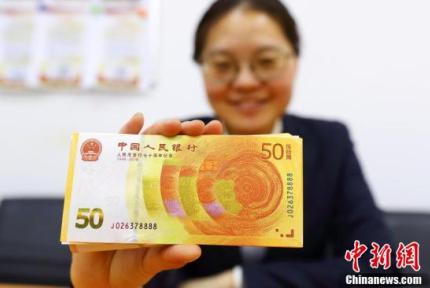 人民币发行70周年纪念钞开启现场兑换