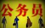 湖北省2019年计划考试录用5690名公务员