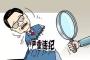 武汉市委常委胡洪春涉嫌严重违纪和职务违法被查