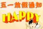 """今年""""五一""""放假4天!5月1日-5月4日放假调休"""
