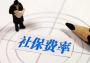 国务院常务会议:核定调低社保缴费基数