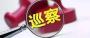 丹江口市委第八轮巡察将进驻这些单位!附举报电话
