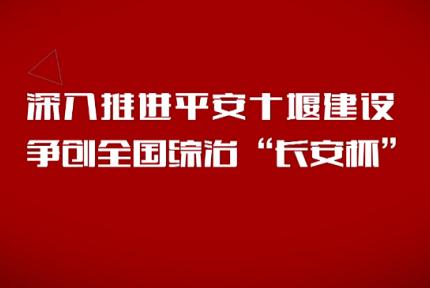 """深入推進平安十堰建設 爭創全國綜治""""長安杯"""""""