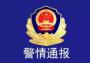 温州市区突发持刀行凶案,2死5伤!民警开枪将嫌疑人制服