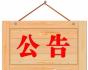 大发快3网站★信誉★市2019年度省市县乡考试录用公务员资格复审公告
