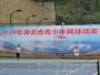 湖北省青少年网球精英赛(十堰站)开赛