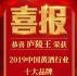 """好消息!房县庐陵王黄酒成功入选""""2019中国黄酒十大品牌"""""""