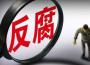 武当山特区原管委会副主任陈平海接受纪律审查和监察调查