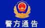 涉嫌多項違法犯罪!竹山警方公開征集10人違法犯罪線索