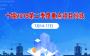 滚动|十堰2019第二季度项目拉练第七站:张湾区
