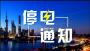 7月25日至8月1日,十堰这些片区停电检修