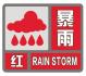 暴雨紅色預警!竹山部分地區降雨已超過85毫米!