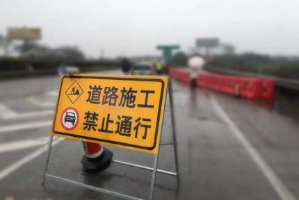 注意!4月4日起十白高速这段路封闭施工