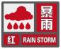 十堰发布暴雨红色预警 未来3小时局地降雨持续