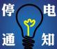 8月21日至24日,十堰这些单位和社区将停电检修