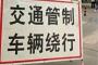 十白高速今日临时交通管制13小时 黄龙收费站入口禁行