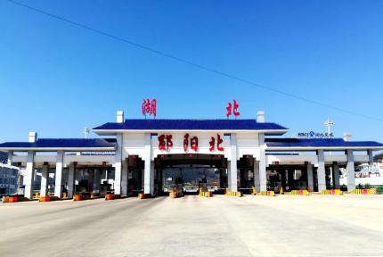 郧阳北省界收费站开拆 年底前,十堰这4个收费站将取消
