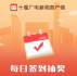 十堰广电新闻客户端签到抽奖活动将启动,每日福利不容错过!